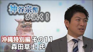 沖縄特別編 その11 森田草士氏・イメージに踊らされるな! 【CGS 神谷宗幣】