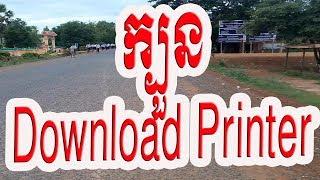 របៀបដោនឡូត driver Printer,How to  download and install all printers drivers , Hp, laserjet