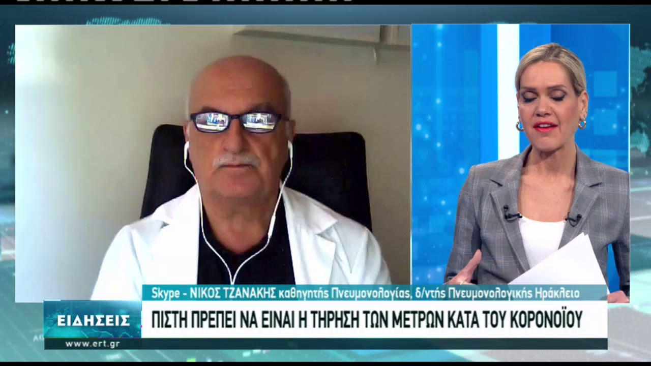 Ν. Τζανάκης: Στα μέσα Φλεβάρη θα δούμε τα αποτελέσματα απότο άνοιγμα της αγοράς   20/01/2021   ΕΡΤ