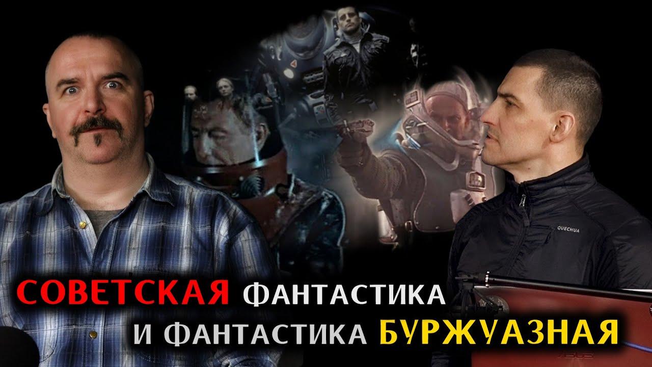 Советская фантастика и фантастика буржуазная // Клим Жуков и Максим Бендус