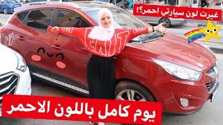 تحدي قضيت يوم كامل باللون الاحمر❤️🌹معقول صبغت سيارتي احمر؟!