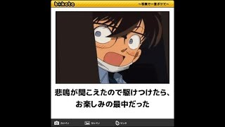 【ボケて】名探偵コナン ネタまとめ。大人気のコナンボケて画像2