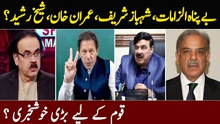بے پناہ الزامات، شہباز شریف، عمران خان، شیخ رشید؟ | Live With Dr. Shahid Masood | GNN