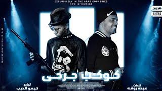 مهرجان كوكب جرحى غناء عصام صاصا و حسين غاندى كلمات عبده روقه توزيع كيمو الديب