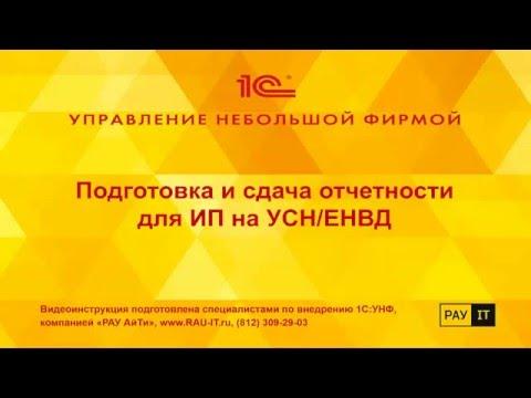 Подготовка и сдача отчетности для ИП на УСН/ЕНВД