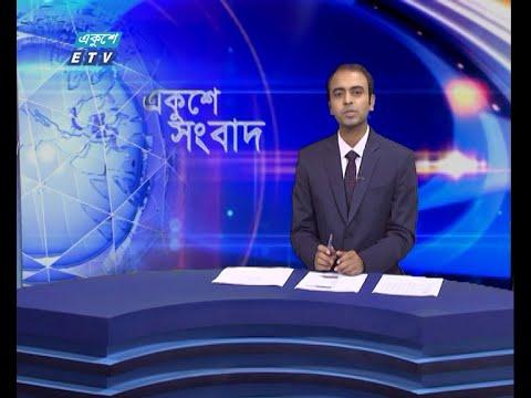 02 PM News || দুপুর ০২টার সংবাদ || 12 June 2021 || ETV News