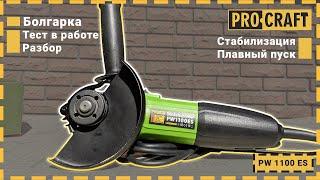 Углошлифовальная машина Procraft PW1100ЕS 125 мм
