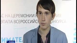 В Казани наградили победителей регионального этапа конкурса «Молодой предприниматель России»
