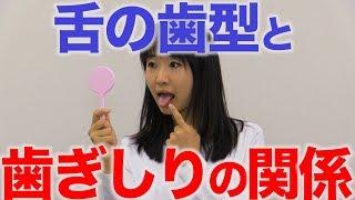 ほほや舌に歯型がついているときは歯ぎしりの注意信号?