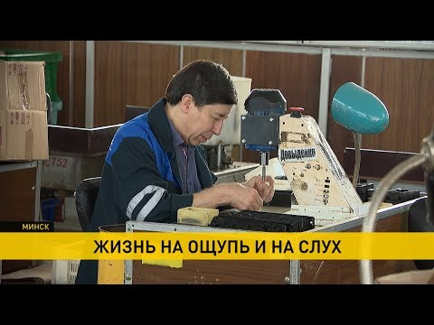Незрячие в Беларуси: насколько дружественна к ним среда обитания?