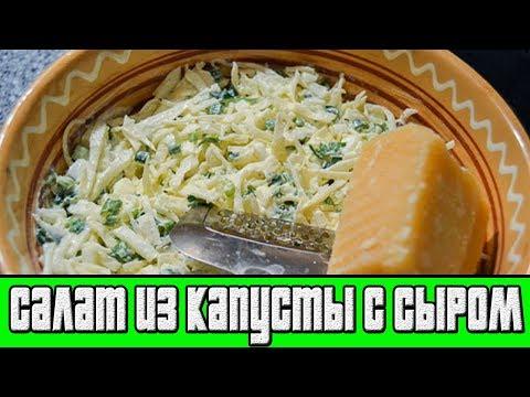 Салат из капусты с сыром.РЕЦЕПТЫ САЛАТОВ.
