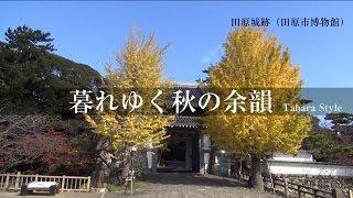 暮れゆく秋の余韻(田原市)