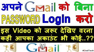 How to Login Gmail Account Without Password 2018 Update | पासवर्ड बिना Gmail कैसे Login करें