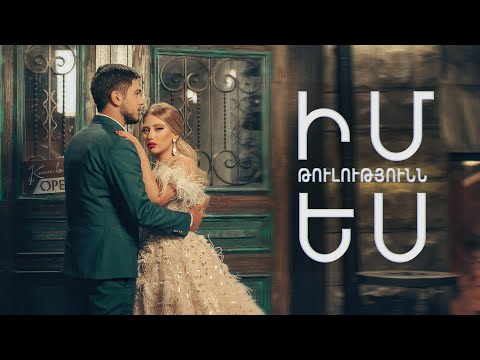 Gevorg Mkrtchyan & Irina Ayvazyan - Im tulutyunn es