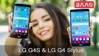 Видео-обзор смартфонов LG G4s и LG G4 Stylus