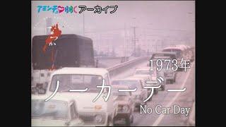 1973年 ノーカーデー【なつかしが】