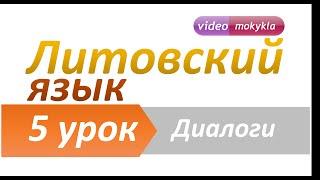 Литовский язык | 5 урок | Диалоги