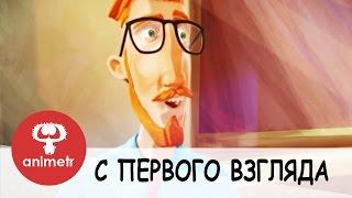 Короткометражный мультфильм. С первого взгляда.