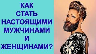 Как стать настоящим мужчиной и женщиной? Легко! Психология полов