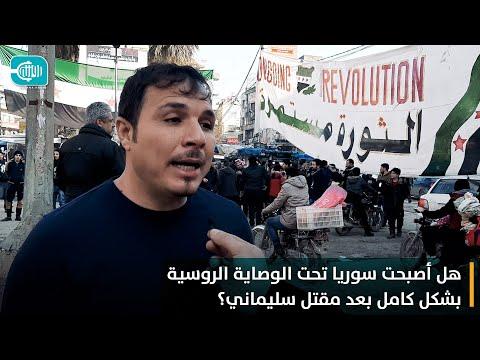 هل أصبحت سوريا تحت الوصاية الروسية بشكل كامل بعد مقتل سليماني؟