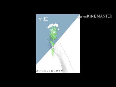 水葬/Flower・蒼姫ラピス-枇々木愁