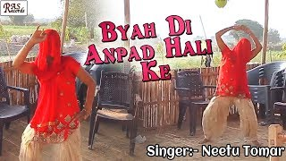 Byadi Anpad Hali K Dj Videos - Bapse com