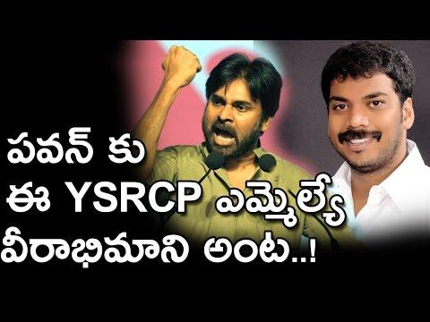 YSRCP MLA Anil Kumar Yadav Says Iam Big Fan Of Pawan Kalyan