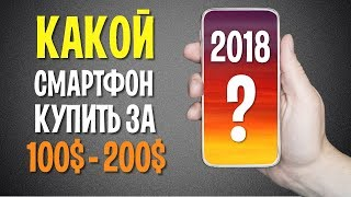 Какой телефон купить в 2018 году за 100-200 долларов? Лучшие бюджетные смартфоны 2018