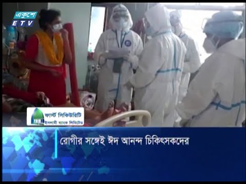 কোভিড ইউনিটের চিকিৎসকরা পরিবার নয়, রোগীদের সাথে করছেন ঈদ || ETV News