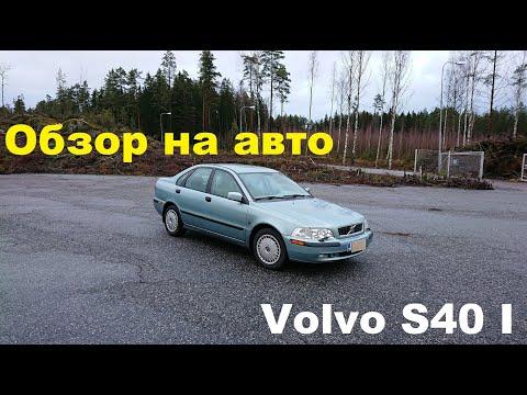 Фото к видео: Volvo S40 I - подробный обзор, тест-драйв. Очередной авто на повседневку