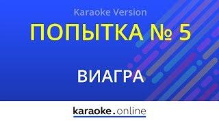 Попытка № 5 - ВиаГра (Karaoke version)