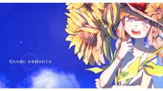 Summer Song (YUI) /ダズビー COVER
