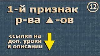 Геометрия ПЕРВЫЙ ПРИЗНАК РАВЕНСТВА ТРЕУГОЛЬНИКОВ 7 класс