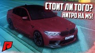 СТАВЛЮ НИТРО НА BMW M5 F90! КАК РАБОТАЕТ? СТОИТ ЛИ ТОГО? (MTA   Radmir)