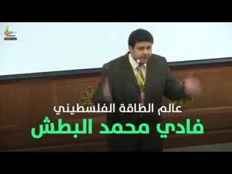 اغتيال الأكاديمي الفلسطيني فادي البطش
