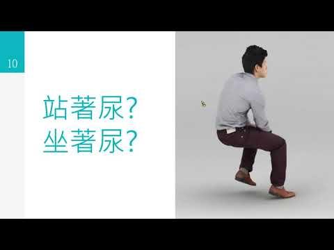 2021.5.2男人的困擾-攝護腺肥大與保健(梅承恩醫師)