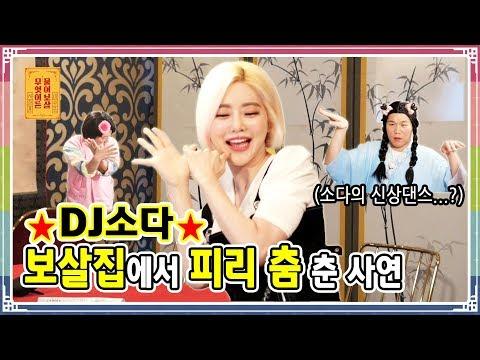DJ소다(DJ SODA) 보살집에서 피리 춤 춘 사연 [무엇이든 물어보살 24화]