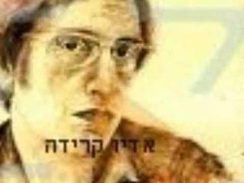 לאדינו בארץ ישראל