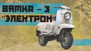 МОТОРОЛЛЕР ВЯТКА 3 ЭЛЕКТРОН Ретро Тест-драйв & МотоОбзор   Советские Мотоциклы   Pro Автомобили СССР