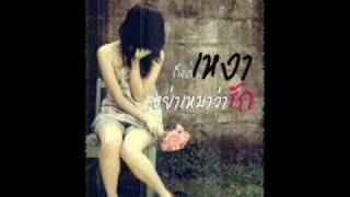 hmong sad song