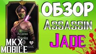😷 ОБЗОР: АССАСИН ДЖЕЙД • Mortal Kombat X Mobile 1.13 😷