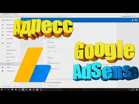 КАК ПРАВИЛЬНО ЗАПОЛНИТЬ АДРЕС В Google AdSense [ Получение PIN Google AdSense]