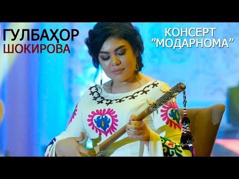 Гулбахор Шокирова - Модарам (Клипхои Точики 2020)