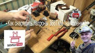 Самокрутные патроны 366ТКМ