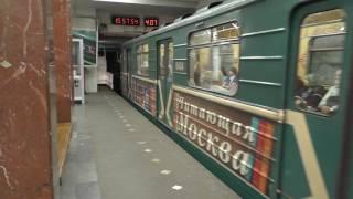 """Именной поезд """"Читающая Москва"""" на Каширской"""