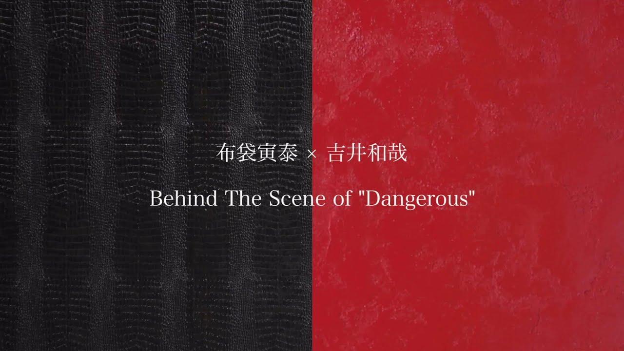 布袋寅泰 / HOTEI 「Dangerous feat. 吉井和哉」メイキング映像ダイジェスト