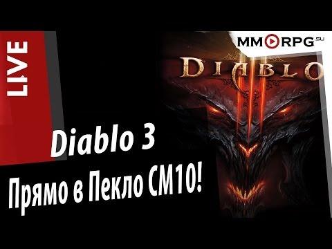 Diablo 3: прямо в Пекло СМ10! via MMORPG.su