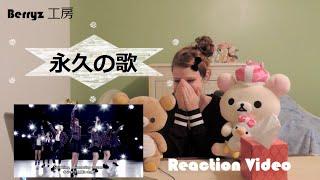 Berryz 工房「永久の歌」(Towa no Uta) Reaction Video