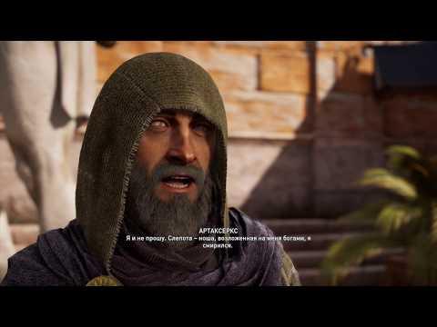 Принц Персии - Assassin's Creed: Одиссея #17