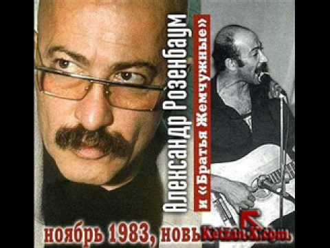 Alexander Rozenbaum - Caravan